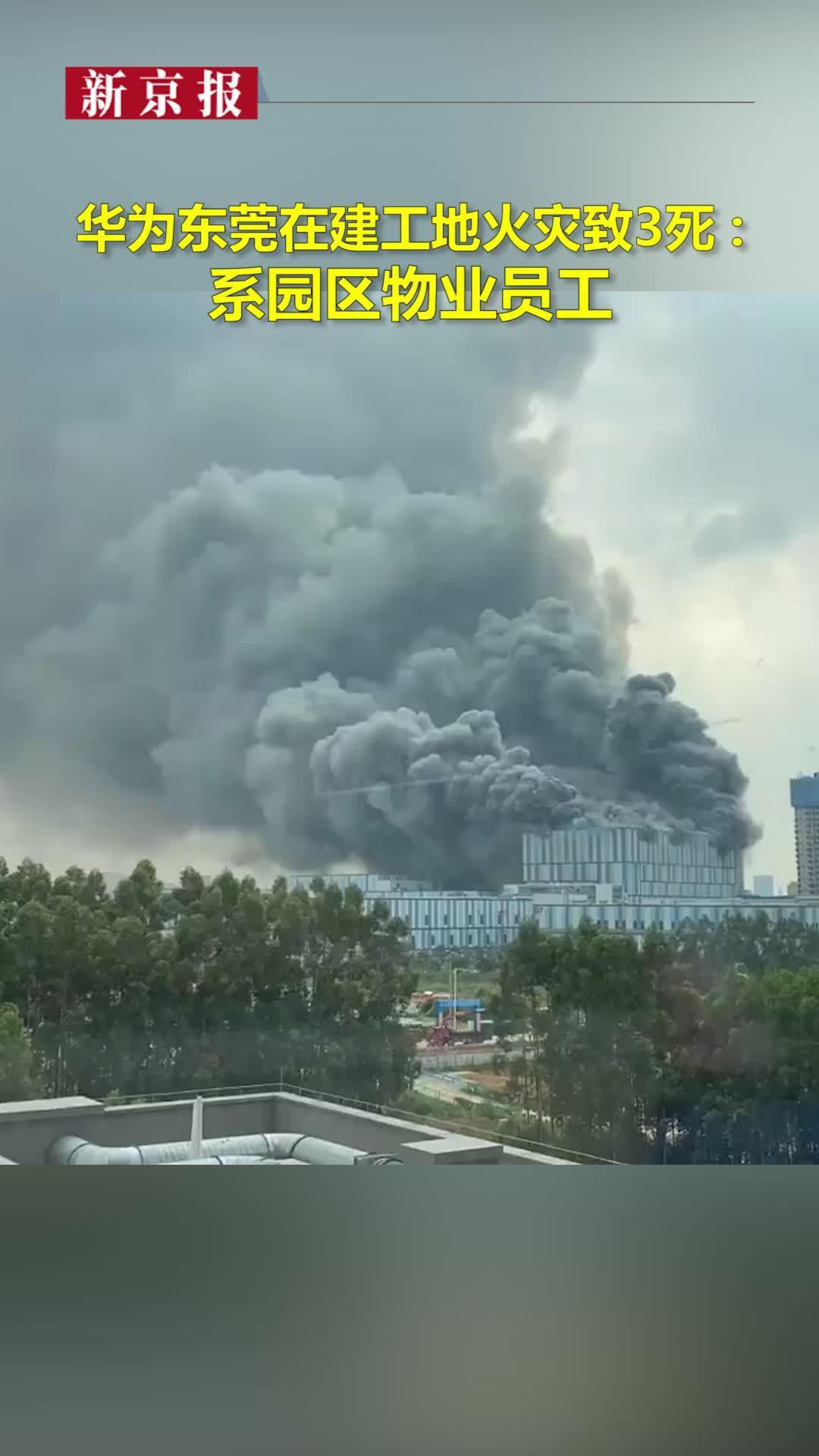 东莞华为在建工地起火3人死亡 :系园区物业员工