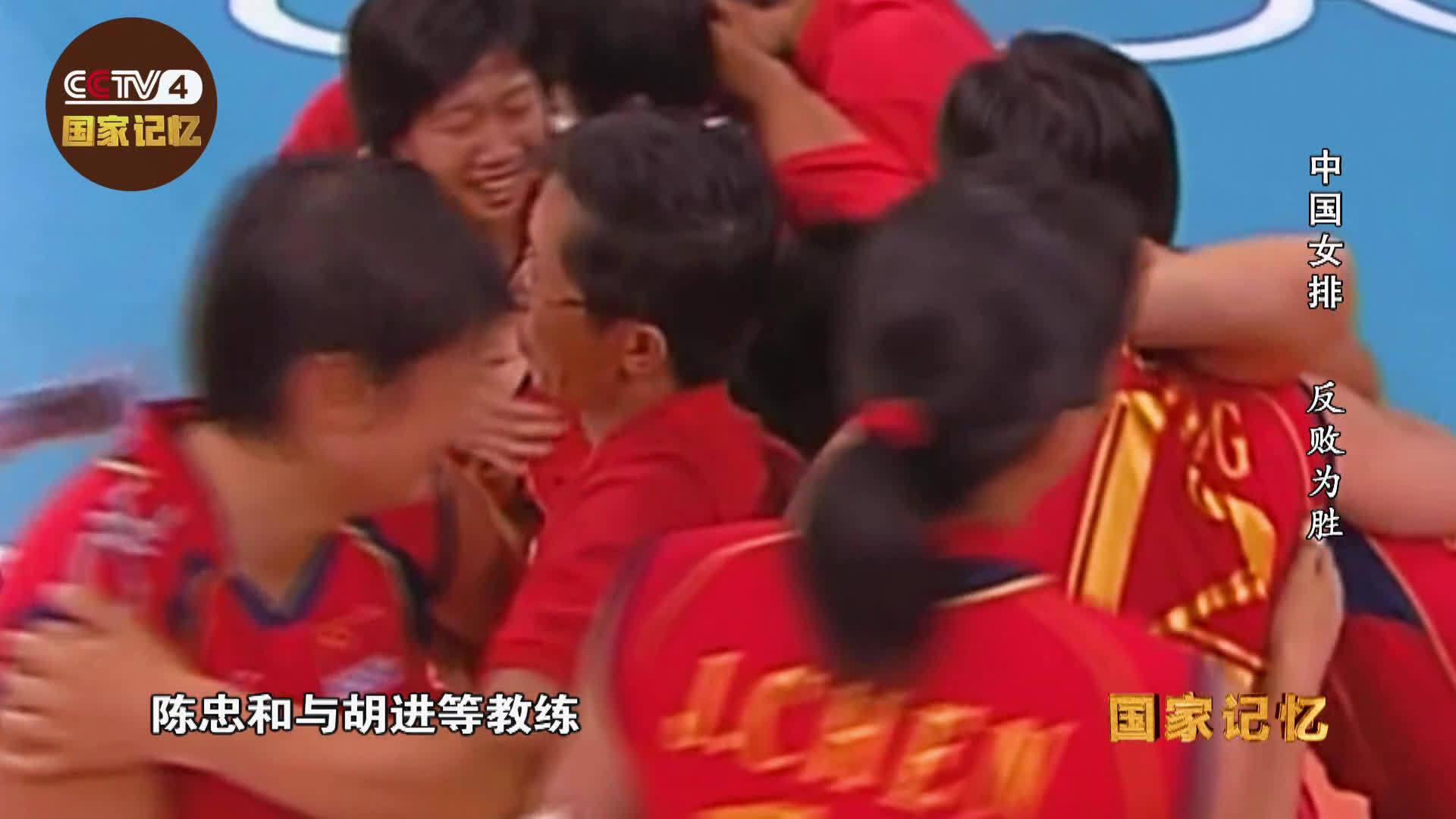 中国女排的涅槃之路