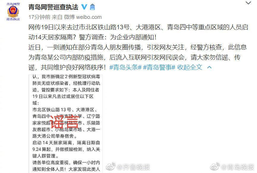 青岛网传14天居家隔离作为企业内部通知