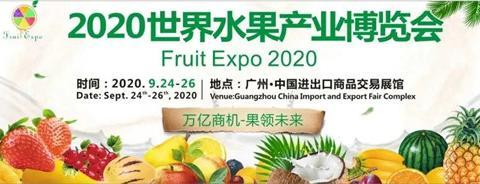 中国甘肃·甘谷2020天水花牛苹果展示展销及宣传推介会在广州举行