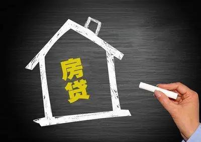 贷款买房,房贷期限长点好还是短点好?银行透露:很多人白送钱!