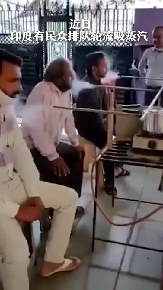 """印度防治新冠现""""奇招"""",民众排队轮流吸蒸汽"""
