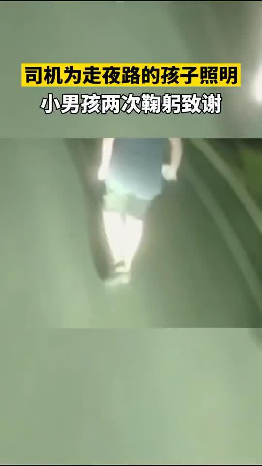 河南郑州:小学生下公交车,司机见附近没有路灯,车上也没乘客……