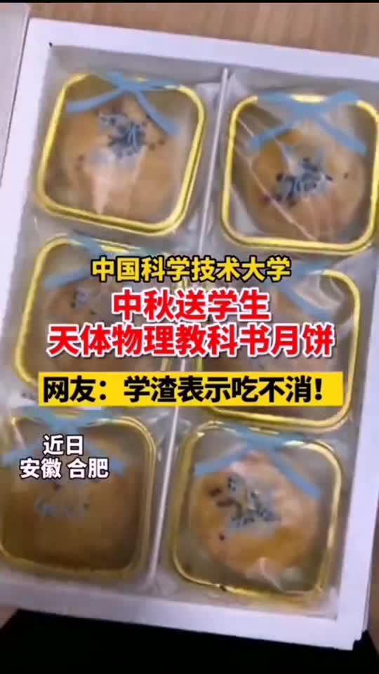 """近日,中国科学技术大学送学生""""天体物理教科书""""月饼🥮"""