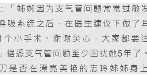 林志玲身体告急被逼动手术,造人失败后黑泽良平不反对人工受孕!