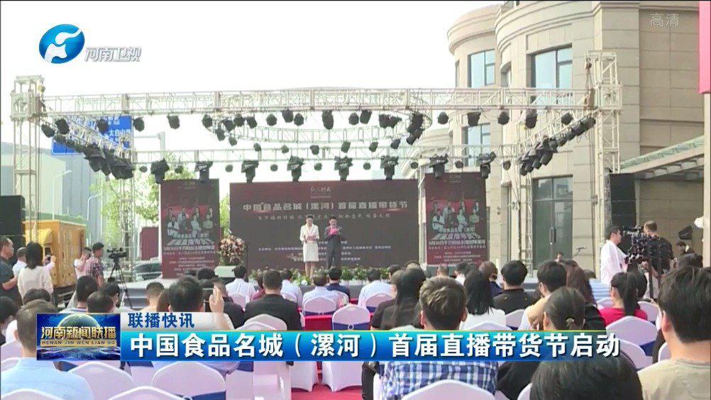 中国食品名城(漯河)首届直播带货节启动