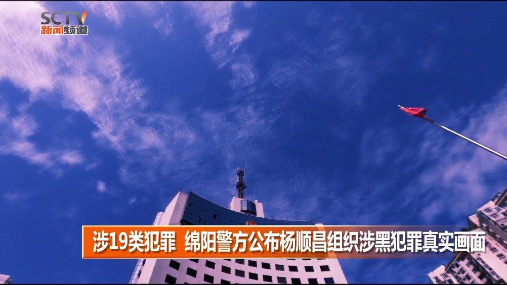 涉19类犯罪 绵阳警方公布杨顺昌组织涉黑犯罪真实画面