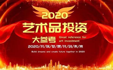 周宣成|中国当代最具学术价值与收藏投资潜力的书画名家!