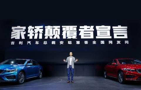 """北京车展:""""家轿颠覆者""""吉利星瑞,""""颠覆""""了什么?"""