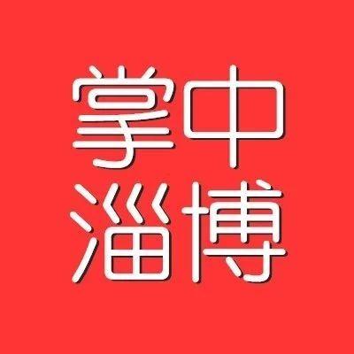 最新公示!涉及淄博55个乡镇、村居