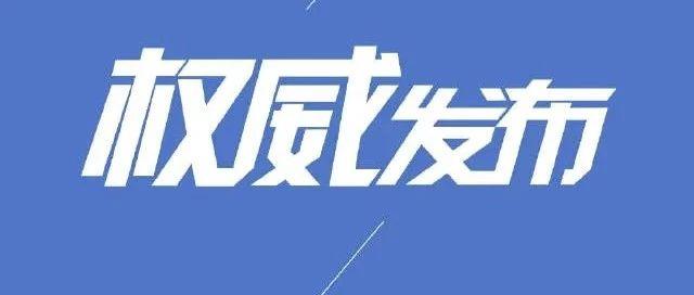 今日11点起征集,2020年内地西藏班(校)专科(高职)首次征集志愿
