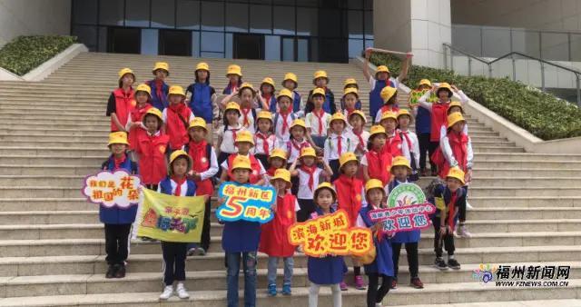 迎国庆 福州青少年代表走进滨海新城