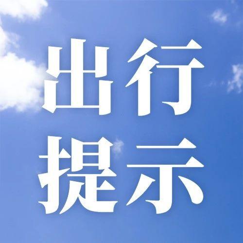 出行注意!烈士纪念日向人民英雄敬献花篮,北京这些道路交通管制