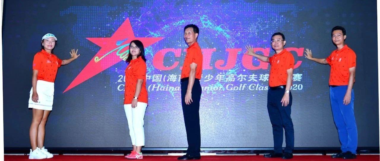 2020中国(海南)青少年高尔夫球精英赛 10月5日海口启动