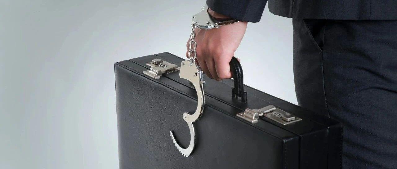"""【金融检察微课堂】纯粹是帮""""老领导""""的忙,为何给自己带来牢狱之灾?"""