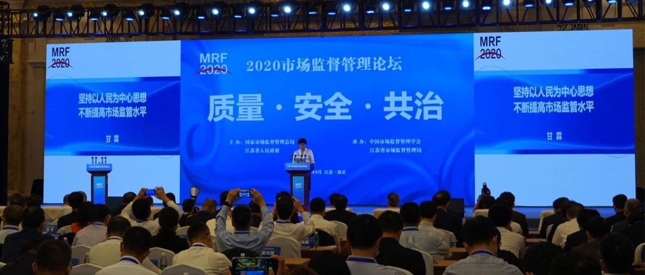 构筑质量安全社会共治新格局 2020市场监督管理论坛在南京举行