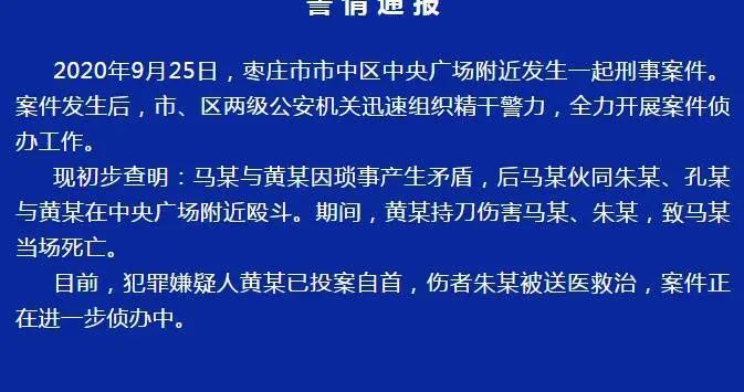 枣庄中央广场附近发生刑事案件致一人当场死亡 警方通报:犯罪嫌疑人已投案自首