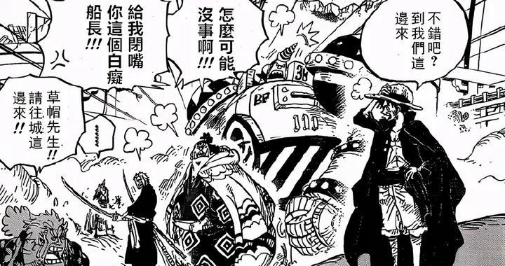 《海贼王》991话,锦卫门开启王者模式,砍伤凯多宛如御田再世