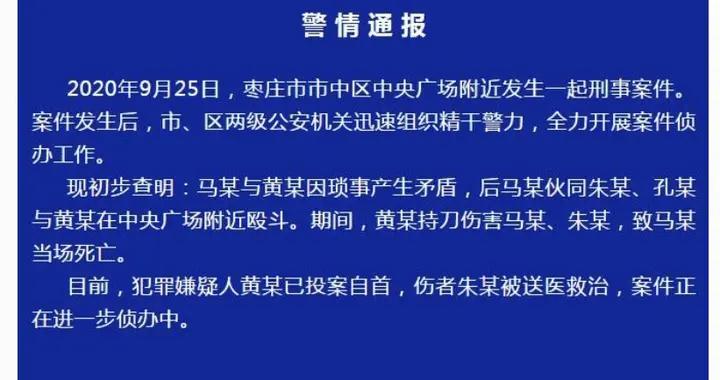 枣庄发生一起刑事案件致一人死亡 警方:嫌疑人已投案自首