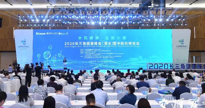 长三角健康峰会(溧水)暨中医药博览会在宁举办