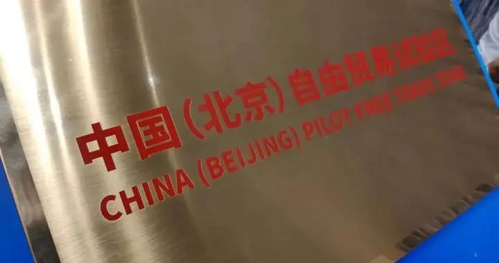 定了!北京CBD、金盏国际合作服务区等被纳入北京自贸试验区