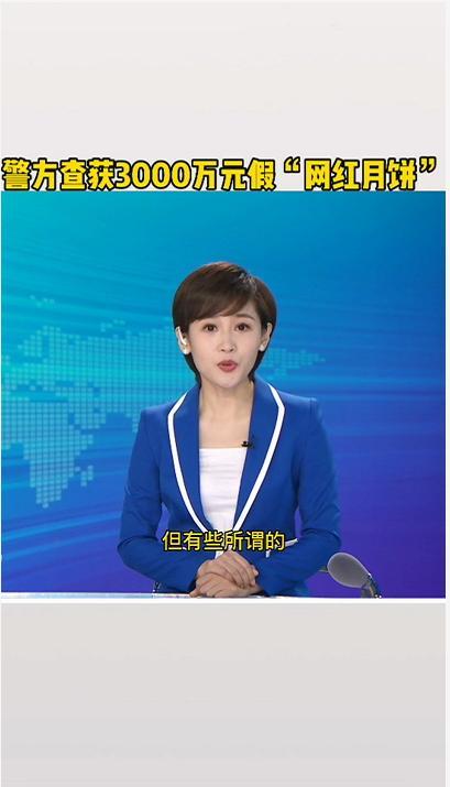 """警方查获3000万元假""""网红月饼"""",遏止月饼市场乱象需重拳出击综合治理"""
