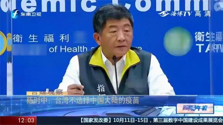 台湾不选择大陆的疫苗?岛内医师批:倒霉的还是台湾老百姓