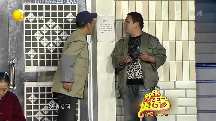 小品《开门》:句号被锁楼外,撬锁是正好被刘亚津撞见当成小偷