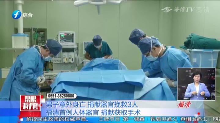 男子意外身亡,捐献一枚肝脏、两枚肾脏,挽救3人生命
