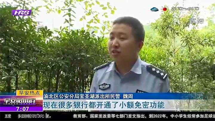 """警惕!重庆:银行卡里的钱莫名消失,小心免密支付被""""隔空盗刷"""""""