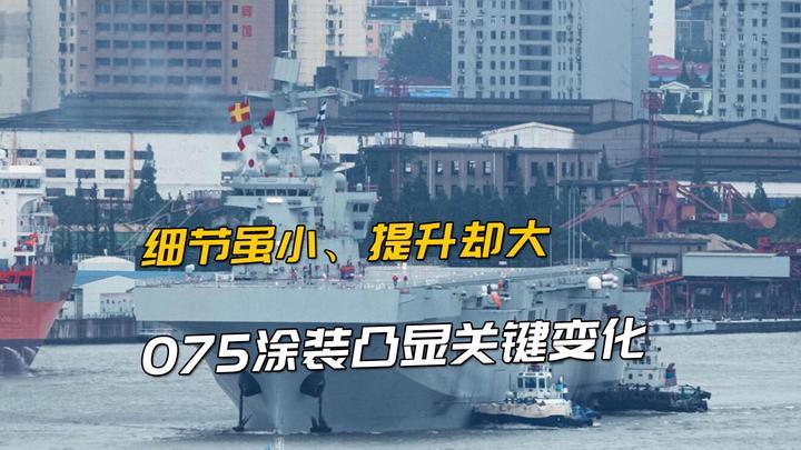 """075首舰再现身!外观涂装又有新变化,主桅杆换了个""""烟熏""""妆"""