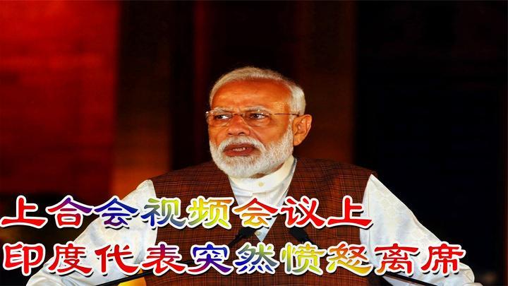 上合会视频会议上,印度代表突然愤怒离席,印外交部发表谴责声明