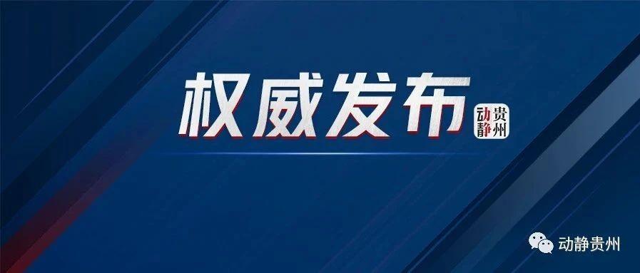 贵州发布《关于进一步加强2020年中秋国庆假期新冠肺炎疫情防控工作的通知》