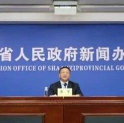 新闻发布会 | 西咸新区贫困发生率降至0.03%