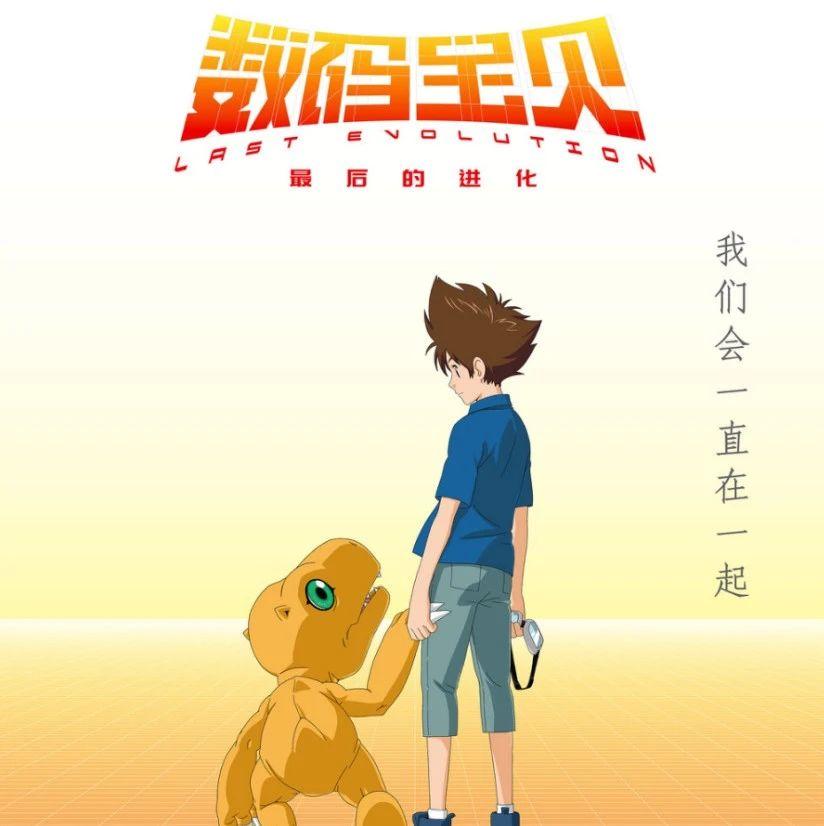 《哆啦A梦》《数码宝贝》即将定档,后面还有10多部日本动画电影在排队