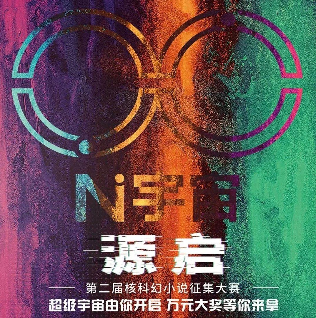"""N宇宙·源启""核科幻小说征集大赛启动!"
