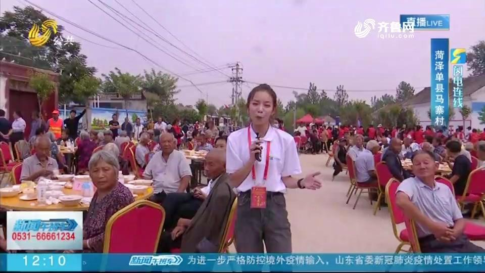 吃饺子、品月饼、看节目,菏泽单县马寨村150位老人共迎双节