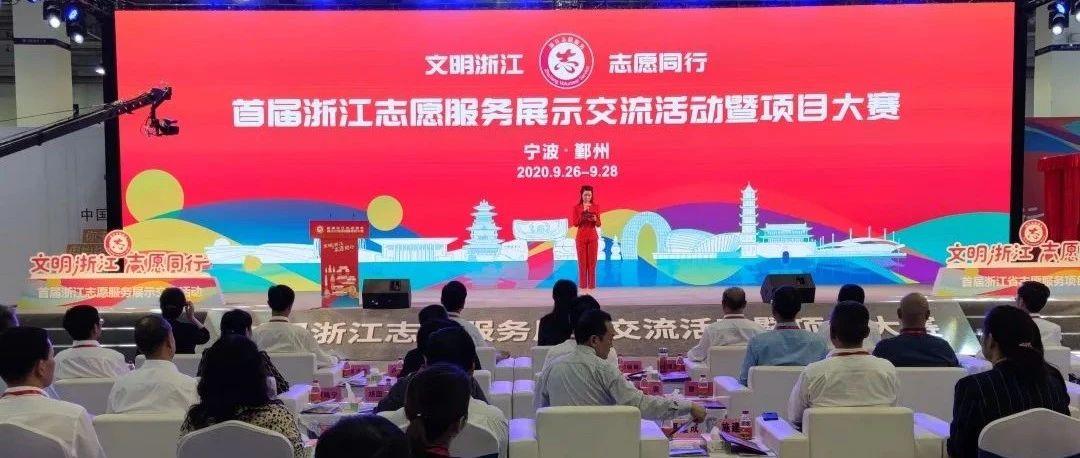 首届浙江志愿服务展示交流活动暨项目大赛在宁波开幕