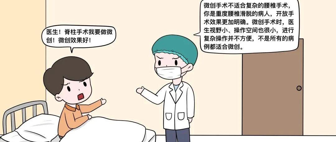 [健康辟谣日历]脊柱微创手术一定比开放手术好?