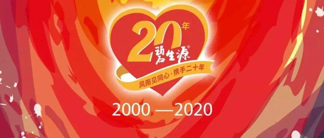 碧生源:深耕大健康,驭梦二十年