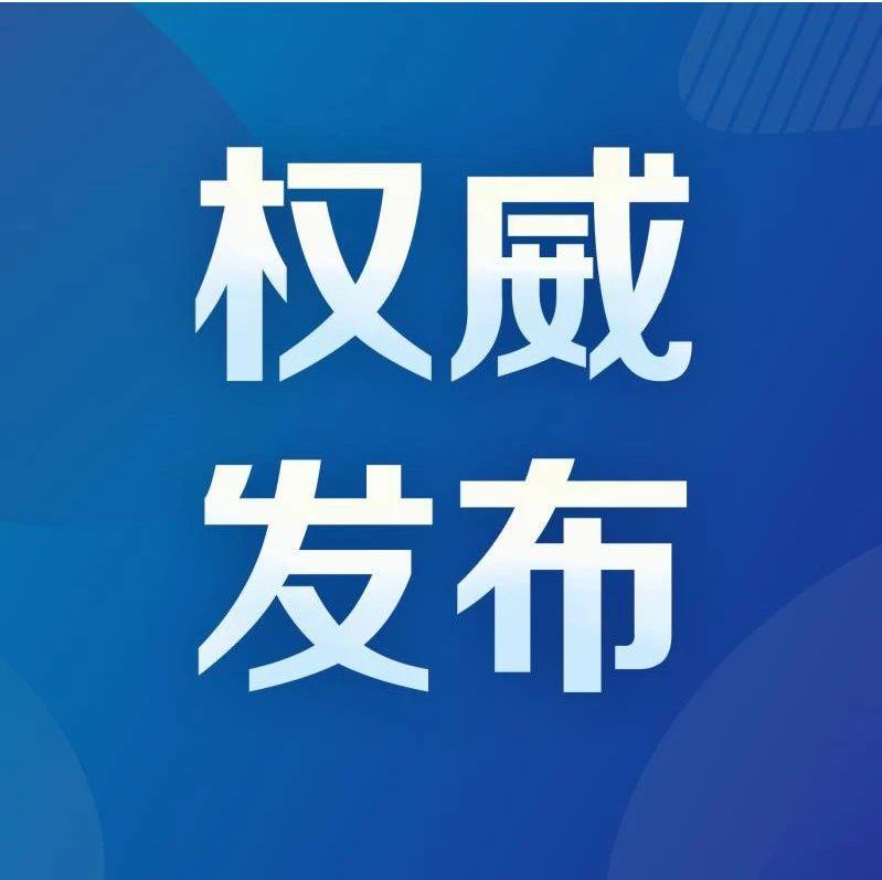 """""""双节""""将至,黑龙江高速交警权威发布出行提示,快收藏↘"""