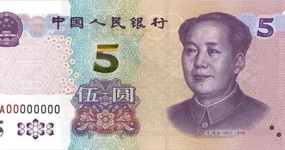 """人民币要""""上新""""啦!新币如何防伪?带你认识新版5元人民币"""