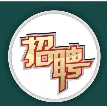 云南最新事业单位招聘!转给需要的人~