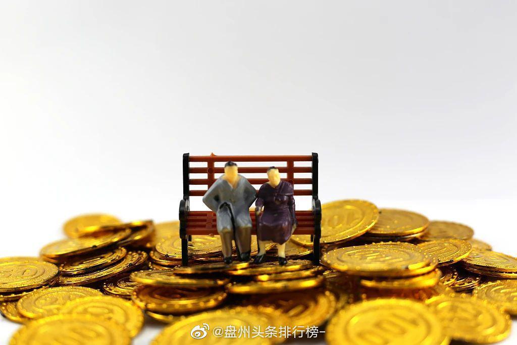 贵州身边事 明年起,贵州省养老保险缴费有调整!