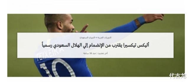 国足归化遭重创!曝特谢拉将离开苏宁,已跟沙特球队达成协议