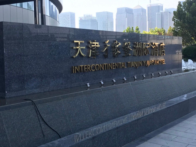 这里是天津于家堡洲际酒店!