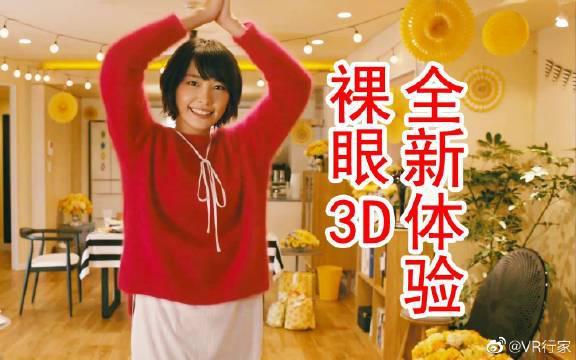 整个场景的3D效果较好,就是人物的效果差一点,瑕疵较多