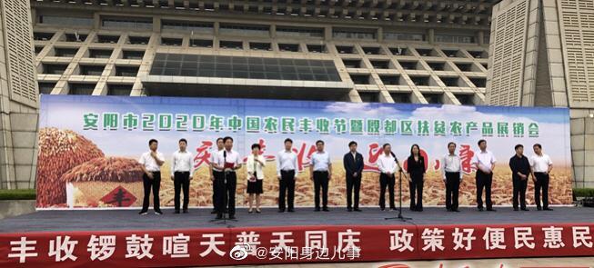 安阳2020中国农民收获节暨银都区扶贫农产