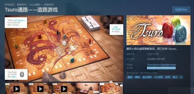 桌上解谜《Tsuro通路 造路游戏》10月19日登陆Steam 支持简中