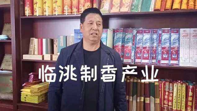 甘肃省临洮县非物质文化遗产制香产业……